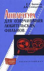 «Массовая радиобиблиотека», 0400-0499