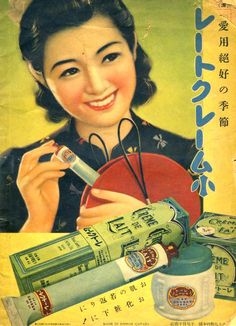 Lait Cosmetic poster 1940