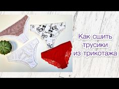Как сшить трусики из трикотажа. 2 вида обработки срезов |TIM_hm| - YouTube String Bikinis, Underwear, Youtube, Sewing, Swimwear, Fashion, Suits, Dressmaking, Unitards