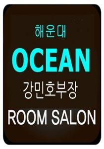 부산해운대오션룸 010-2569-0401 강민호대표/해운대룸싸롱