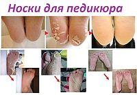 носочки для педикюра
