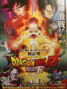 dragon ball z mini poster for new movie coming up it is direct import  from Japan#Dragonball z #movie  #poster