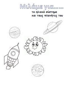 Μιλάμε για τους πλανήτες   Αυτή την εβδομάδα μιλάμε για τους πλανήτες. Τα 3 πρώτα φύλλα μπορούν να χρησιμοποιηθούν ως εξώφυλλο για το ντοσι... Summer Crafts, Solar System, Place Card Holders, Education, Blog, Aliens, School Stuff, Classroom Ideas, Knowledge