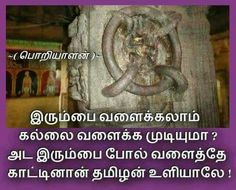 Unique Architecture, Ancient Architecture, Civil Engineering Design, Tamil Motivational Quotes, Hindu Rituals, Free Novels, Teaching Poetry, Tamil Language, Gernal Knowledge