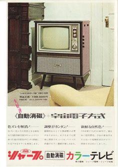 Vintage Tv, Vintage Posters, Vintage Photos, Bussines Ideas, Television Set, Audio Room, Retro Advertising, Tv Videos, Vintage Japanese