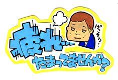 文字にちょい足し装飾文字! | ドラッグストアてんとうむし Japanese Graphic Design, Event Page, Pop Design, Branding Design, Typography, Illustration, Handmade, Report Cards, Letterpress