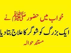 Sugar ka Arq e gulab sy qamyab ilaj Health tips in Urdu Urdu health videos