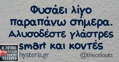 Favorite Quotes, Best Quotes, Funny Quotes, Greek Quotes, English Quotes, Laugh Out Loud, Sarcasm, Jokes, Mood