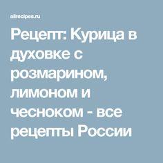 Рецепт: Курица в духовке с розмарином, лимоном и чесноком - все рецепты России