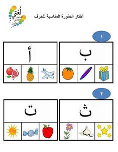 تمييز أصوات الحروف online worksheet for الاول. You can do the exercises online or download the worksheet as pdf. Arabic Alphabet Pdf, Kids Birthday Treats, Learning Arabic, School Subjects, Your Teacher, Colorful Backgrounds, Good Books, Art For Kids, Worksheets