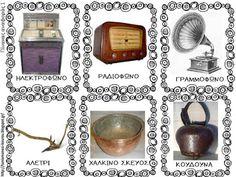Δραστηριότητες, παιδαγωγικό και εποπτικό υλικό για το Νηπιαγωγείο & το Δημοτικό: Μαθαίνοντας για τα λαϊκά παραδοσιακά αντικείμενα στο Νηπιαγωγείο και στις πρώτες τάξεις του Δημοτικού: 10 χρήσιμες συνδέσεις και υποστηρικτικό υλικό