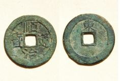 A 'Shun Zhi Tong Bao' (顺治通寶) 1 cash coin cast from 1653-1657 AD during the reign of Emperor Shunz'hi (1644-1661 AD). The top of the reverse side of this coin features the Chinese character 'Dong' (東) indicating this coin was cast at the Jinan Mint located in Shandong Province.  25mm in size; 4 grams in weight.   S-1381.