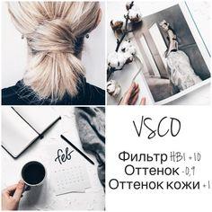 как красиво обработать фото в instagram Foto Instagram, Instagram Feed, Instagram Ideas, Best Filters For Instagram, Best Vsco Filters, Instagram Promotion, Photography Software, Photo Editing Vsco, Vsco Presets