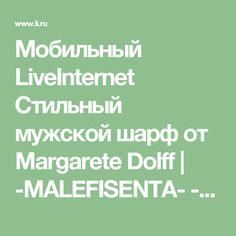 Мобильный LiveInternet Стильный мужской шарф от Margarete Dolff | -MALEFISENTA- - MALEFISENTA |