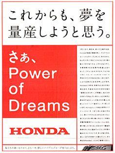 本田技研工業|新聞広告データアーカイブ                                                                                                                                                                                 もっと見る