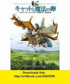 The Pinhoe Egg (Japanese Edition) (9784198627898) Diana Wynne Jones , ISBN-10: 4198627894  , ISBN-13: 978-4198627898 ,  , tutorials , pdf , ebook , torrent , downloads , rapidshare , filesonic , hotfile , megaupload , fileserve
