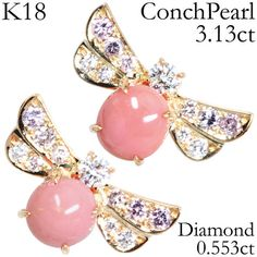 粉红花苞,一些海螺珠首饰 | 宝石控小组 | 果壳网 科技有意思