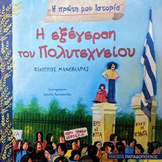 Free e-books gia to nipiagogeio Preschool Education, Free Ebooks, Back To School, Kindergarten, Language, Baseball Cards, Learning, Sports, Blog