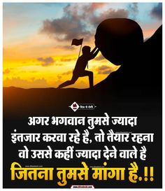 Work Hard Combo (Pack of Hindi Wall Poster, Inspirational Wall Posters Designed by Dil Se Deshi, Buy Poster Online on DSDCart. Motivational Picture Quotes, Inspirational Quotes In Hindi, Motivational Thoughts, Positive Quotes, Best Quotes, Positive Thoughts, Hard Work Quotes, Work Hard, People Change Quotes