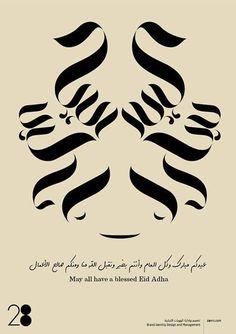 #Eid Mubarak #arabic #typography #poster
