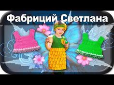 ☆Платье, топ, вязание крючком для начинающих, crochet. - YouTube