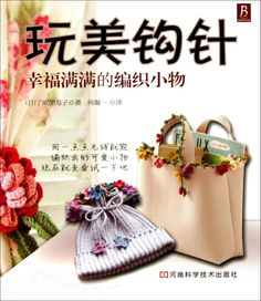 Colourful crochet accessories Accessories for the home and apparel #Japanese #crochet #book (Chinese translation)