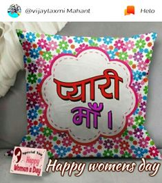 Indian Language, Ladies Day, Happy Day, Congratulations, Throw Pillows, Durga, Cool Stuff, Women, Toss Pillows