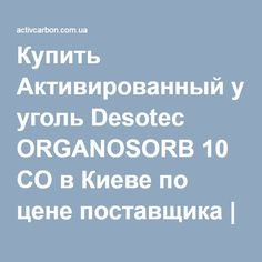 Купить Активированный уголь Desotec ORGANOSORB 10 CO в Киеве по цене поставщика | Очистные технологии ECOFILTER