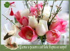 *МОИТЕ ПЪТУВАНИЯ В ЕВРОПА :: Картички за Баба Марта и пролетта
