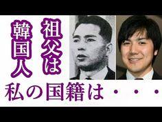 眞子さまと小室圭さんの結婚延期の原因の一つに 祖父が韓国人だったことが判明!では小室さんは?【皇室CH】 - YouTube