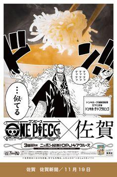 Don Quixote Doflamingo One Piece Japan, Ad Design, Logo Design, One Peace, Monkey D Luffy, Nico Robin, One Piece Manga, 2d Art, Me Me Me Anime