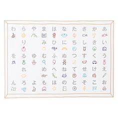 Muji bath poster / 水でぬらして貼る_おふろポスター・ひらがな B3サイズ・対象年齢3歳以上 | 無印良品ネットストア