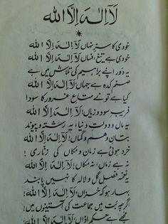 Allama Iqbal Best Poetry, Allama Iqbal Quotes, Iqbal Poetry In Urdu, Sufi Poetry, Nice Poetry, Beautiful Poetry, Urdu Quotes, Poetry Quotes, Islamic Page