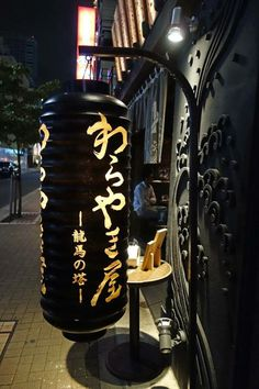 #Japanese black, Japan