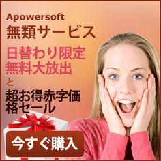Apowersoftの無類のサービス品&キャンペーン-公式サイトから30%-100%オフの価格で高品質のメディアダウンロードソフト、変換ソフトと録音ソフトを入手しよう!