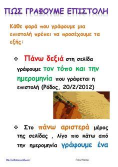 επιστολη Greek Language, Teaching, Education, Greek, Onderwijs, Learning, Tutorials