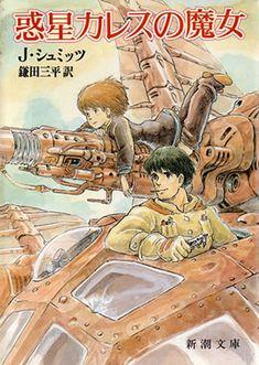 惑星カレスの魔女: cubierta diseñada por Hayao Miyazaki