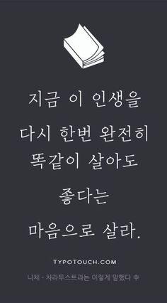 타이포터치 - 당신이 만드는 명언, 아포리즘 Wise Quotes, Famous Quotes, Korean Words Learning, Korean Quotes, Good Sentences, Korean Letters, Korean Language, Cool Words, Life Lessons