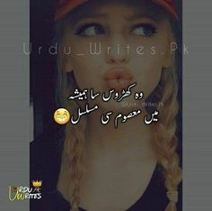 Forever Love Quotes, Love Quotes In Urdu, Funny Quotes In Urdu, Poetry Quotes In Urdu, Best Urdu Poetry Images, Funny Girl Quotes, Love Poetry Urdu, Pretty Quotes, My Poetry