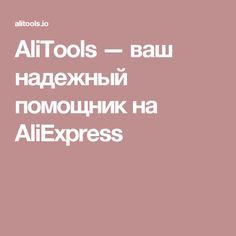 AliTools — ваш надежный помощник на AliExpress