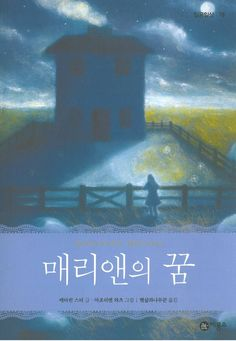 New Korean language copies of Catherine Storr's 'Marianne Dreams', recently received from Bir Publishing Company.