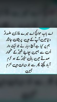 Salam Ya Hussain, Imam Hussain, Who Is Hussain, Islamic Inspirational Quotes, Urdu Poetry, Forgiveness, Bait, Muslim, Islam