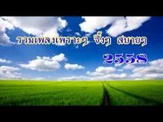 มาใหม่มาแรงรวมเพลงไทยเพราะๆซึ้งๆ 2558