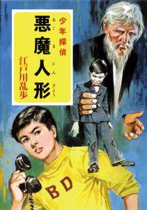 Edogawa Rampo's boy detective stories Detective Series, Oriental Fashion, Oriental Style, Nostalgia, Character Design, Japan, Comics, Retro, Boys