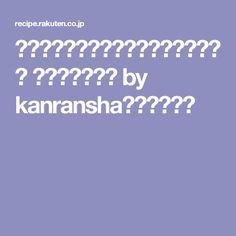 揚げないけどやわらか!ささみのフライ レシピ・作り方 by kanransha|楽天レシピ