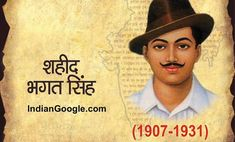 Freedom fighters Bhagat Singh Quotes in Hindi, Bhagat Singh Biography in Hindi, quotes by Bhagat Singh, slogan of Bhagat singh, hindi essay on bhagat singh Bhagat Singh In Hindi, Bhagat Singh Quotes, Bhagat Singh Biography, Bhagat Singh Wallpapers, Martyrs' Day, Indian Freedom Fighters, Indian Army Wallpapers, Republic Day India, Motivational Stories