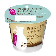 栗原さんちのおすそわけ <ありがとうのカスタードプリン> - 食@新製品 - 『新製品』から食の今と明日を見る!