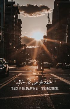 praise is to allah in all circumstances . Islamic Quotes Wallpaper, Islamic Love Quotes, Islamic Inspirational Quotes, Muslim Quotes, Religious Quotes, Islam Hadith, Islam Quran, Alhamdulillah, Allah Islam