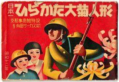 Japanese Propaganda cover by wackystuff, via Flickr