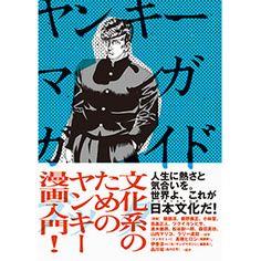 「昭和 ヤンキー漫画」の画像検索結果